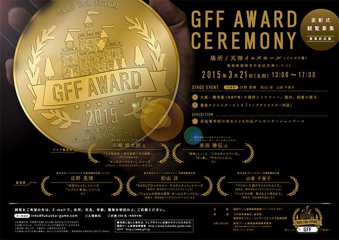 GFF2015_main
