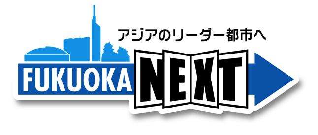 FUKUOKA_NEXT_LogoA